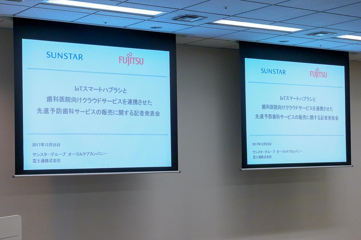 2017年12月25日プレスリリースが富士通株式会社 汐留オフィスで行われました。