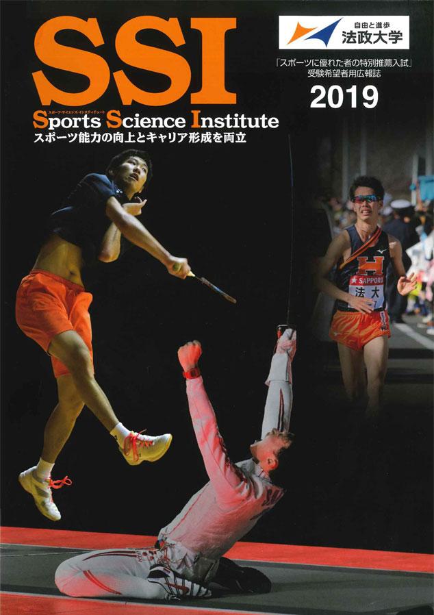 「スポーツに優れた者の特別推薦入試」受験希望者用広報誌